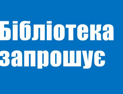План інформаційно-масових заходів Одеської ОУНБ ім. М. Грушевського на листопад 2017 року