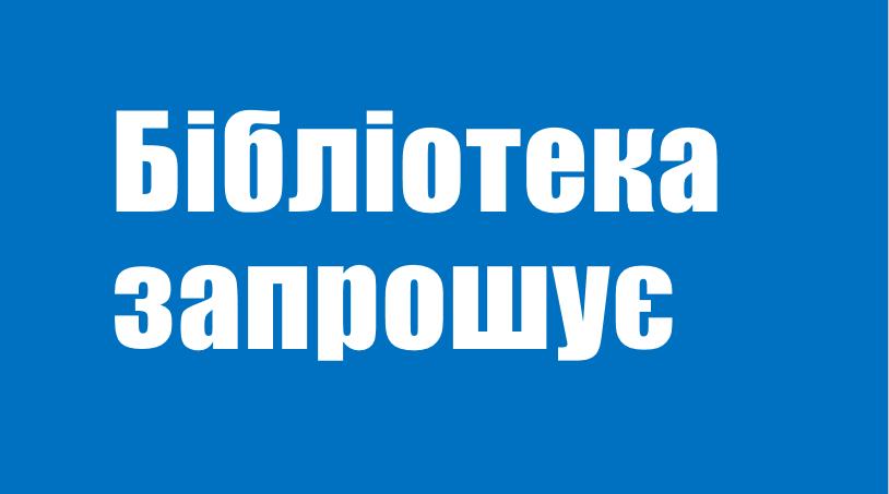 План інформаційно-масових заходів Одеської ОУНБ ім. М. Грушевського на грудень 2019 року
