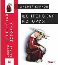 im578xany-kurkov_shengenskaya-ystoryya