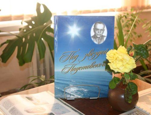 До 125-річчя від дня народження К.Г. Паустовського