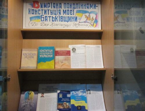 До 21-ї річниці Дня Конституції України