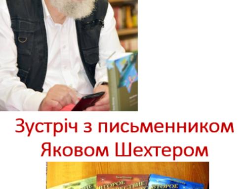 Зустріч з письменником Яковом Шехтером
