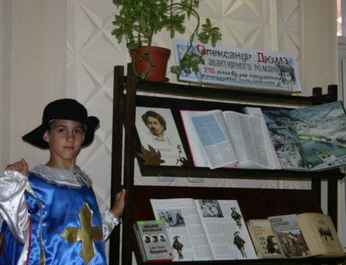 До 215-ї річниці від дня народження Олександра Дюма
