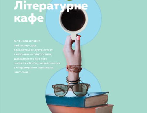 «Мистецтво маленьких кроків»: Літературне кафе