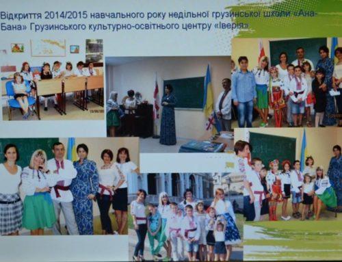 Урочисте відкриття нового навчального року у грузинській недільній школі «Ана Бана» Грузинського культурно-освітнього центру «Іверія»