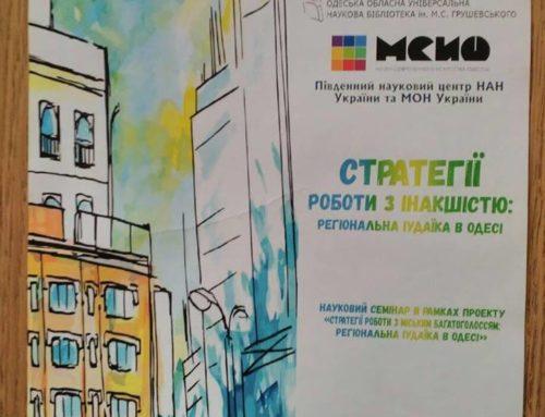 В рамках семінару «Стратегії роботи з інакшістю: регіональна іудаїка в Одесі»