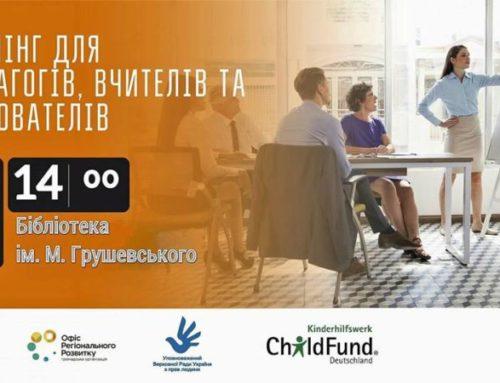 Тренінг для вчителів, педагогів, вихователів та осіб, які працюють з дітьми й проживають на території Одеської області