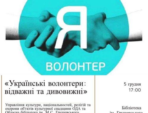 «Українські волонтери: відважні та героїчні»: до Всесвітнього дня волонтера