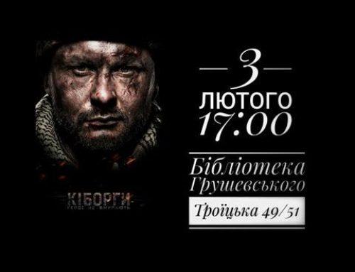 Творча зустріч з Романом Ясіновським