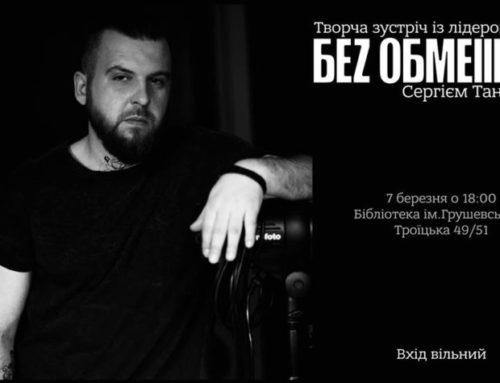 Творча зустріч з лідером гурту «Без обмежень» Сергієм Танчинцем: в рамках проекту «Клуб-лекторій»