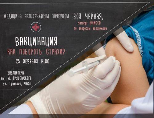 """«Що таке вакцинація і як вона працює?». Серія лекцій """"Медицина розбірливим почерком"""" Святослава Лінникова"""