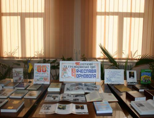 «Політичні та громадянські ідеї В'ячеслава Чорновола»: до 80-річчя від дня народження