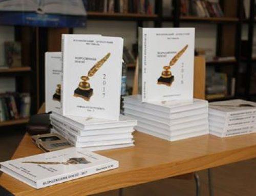 «Відродження поезії-2017»: презентація альманаху