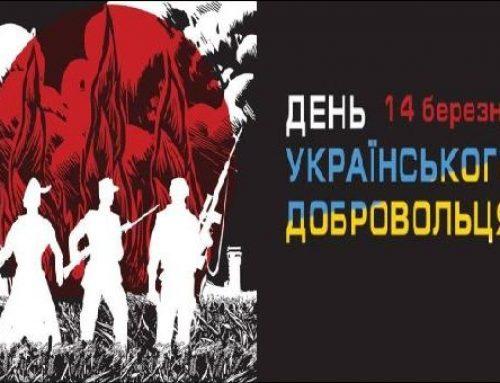 «Добровольці: двічі не вмирають»: до Дня українського добровольця