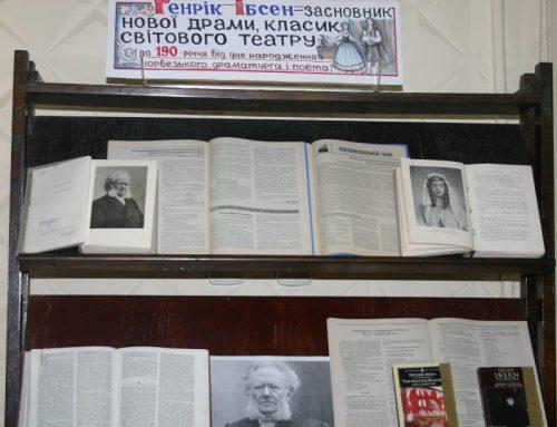 «Генрік Ібсен – засновник нової драми, класик світового театру»: до 190-річчя від дня народження норвезького драматурга і поета