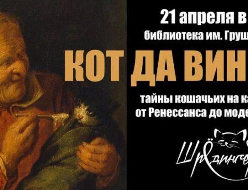 «Кіт да Вінчі / Кот да Винчи»: в рамках освітнього проекту «Intellectuarium»