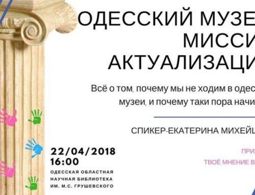 «Одеський музей. Місія актуалізації»: лекція Катерини Михейцевої