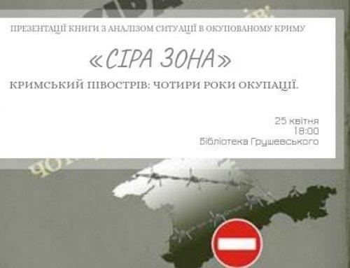 «Сіра зона. Кримський півострів: чотири роки окупації»: презентація книги Андрія Клименка і Тетяни Гучакової