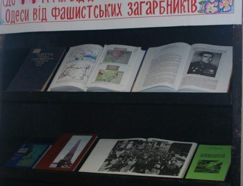 «Переможна весна Одеси»: до 74-ї річниці визволення Одеси від нацистів