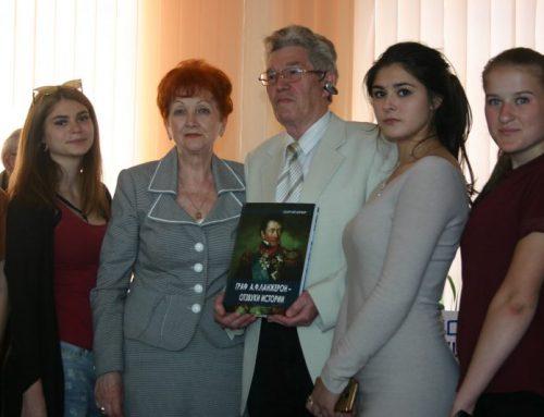Презентація книги Георгія Бербера«Граф А.Ф. Ланжерон – отзвуки истории»
