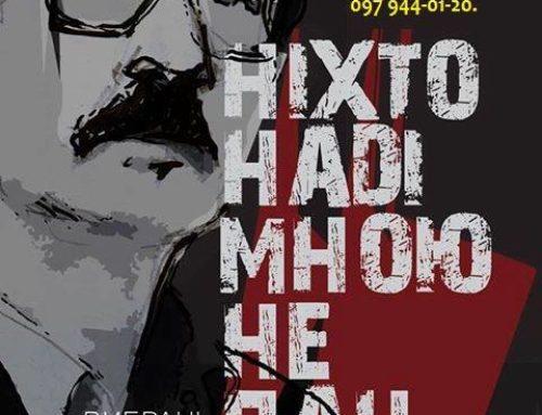Презентація збірки Івана Низового «Ніхто наді мною не пан»