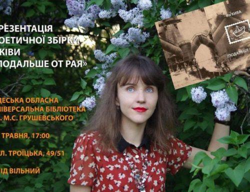 Презентація поетичної збірки «Подальше от рая» Ії Ківи