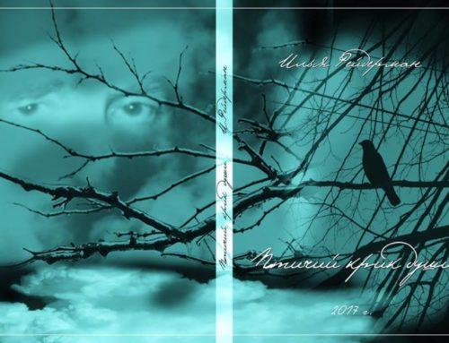 Презентація книги Іллі Рейдермана «Птичий крик души. Стихи для взрослых детей»