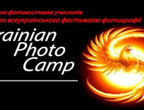Презентація фотовиставки Ukrainian Photo Camp
