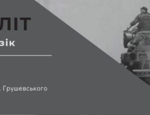 Презентація книги Валерія Пузіка «Моноліт»