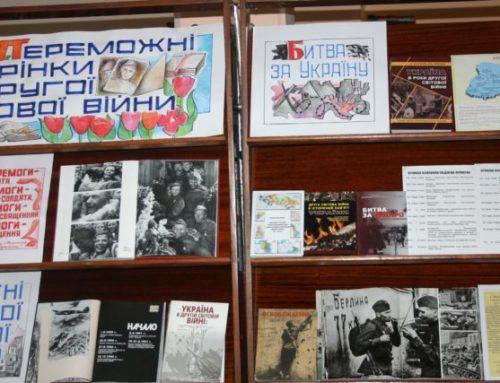 До Дня пам'яті та примирення та 73-ї річниці перемоги над нацизмом у Другій світовій війні