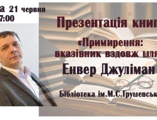 Презентація книги Енвера Джулімана «Примирення: вказівник вздовж шляху»