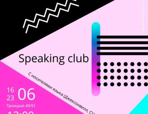 Speaking club: спілкуємось з носіями мови