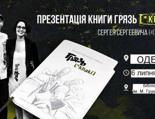 Презентація книги Сергія Сергійовича (Saigon) «Грязь [*Khaki]»