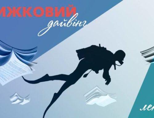 «Книжковий дайвінг»: лекція Ірини Овчаренко