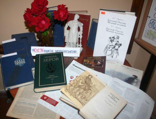 «Землі відвідувач чудовий»: до 219-річчя від дня народження О.С. Пушкіна