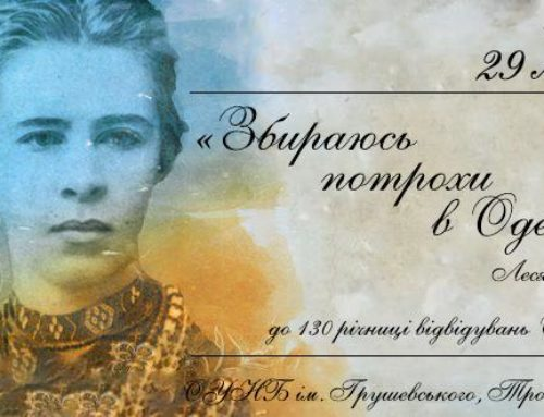 «Збираюсь потрохи в Одесу»: літературно-музична зустріч до 130-річчя приїзду до Одеси Лесі Українки