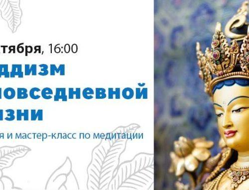 «Буддизм в повсякденному житті»: лекція і майстер-клас з медитації Аліни Федченко