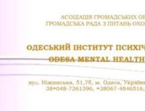 «Молоді люди і психічне здоров'я в буремні часи»: науково-практична конференція Одеського інституту психічного здоров'я