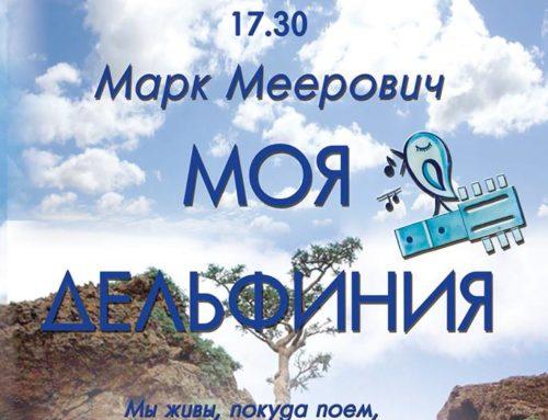 «Моя Дельфінія»: запрошує Одеській клуб самодіяльної пісні «Дельфінія»