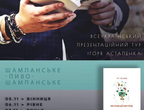 Скасовано зустріч з Ігорем Астапенком