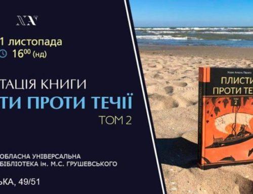 «Плисти проти течії | том 2»: презентація книги в Одесі