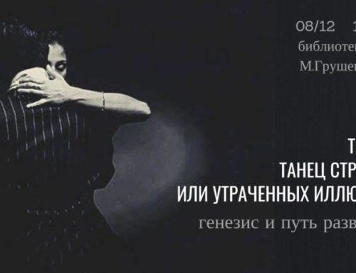 Короткий екскурс в історію аргентинського танго: до Міжнародного дня танго