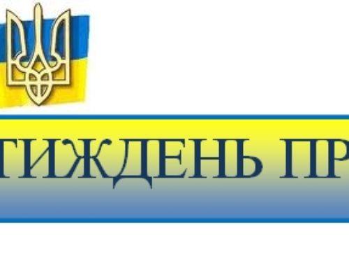 Всеукраїнський тиждень права 2018