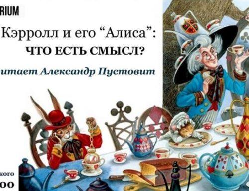 «Льюїс Керролл і його «Аліса»: що є сенс?»: лекція