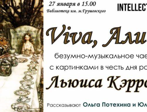 «Viva, Алісо!»: у межах проекту Intellectuarium до дня народження Льюїса Керрола