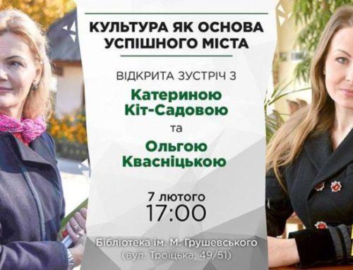 Культура як основа успішного міста: зустріч із Катериною Кіт-Садовою та Ольгою Квасніцькою