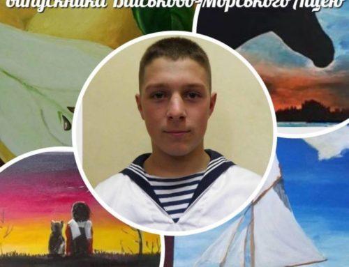 Аукціон робіт Василя Канюки, вихованця Військово-морського ліцею