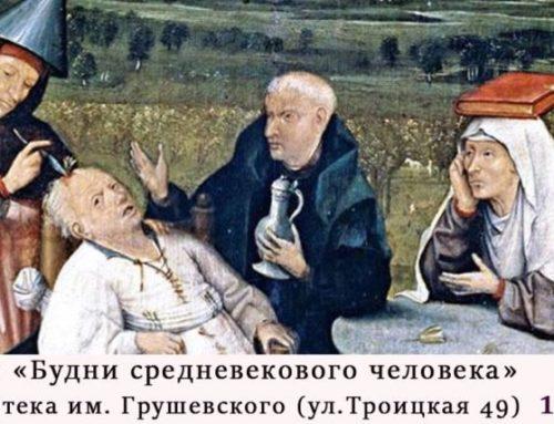 «Будні середньовічної людини»: лекція
