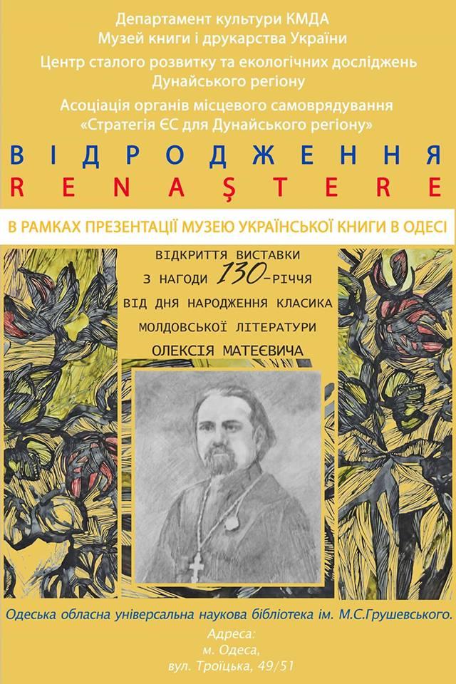 «Відродження /Renaștere»:  презентація виставки до 130-річчя Олексія Матеєвича.