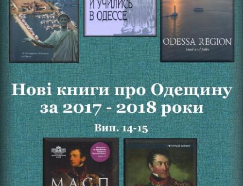 Нові книги про Одещину за 2017-2018 роки